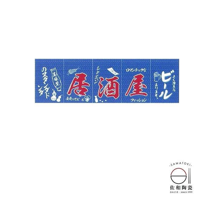 +佐和陶瓷餐具批發+【47MK-30-28居酒屋布簾】餐廳 日式 布簾 掛簾