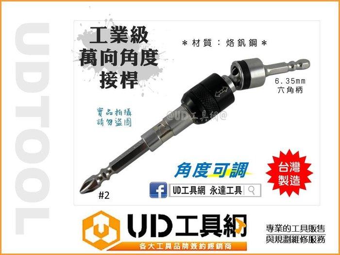 @UD工具網@ 台灣製 角度可調 萬向起子頭 萬向角度接桿 雙溝六角起子頭 角度延長桿 6.35mm 快接頭 快速接頭