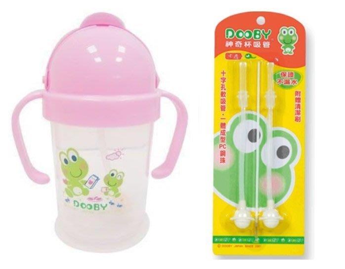 【紫貝殼】【DOOBY大眼蛙】神奇喝水杯 200ml學習杯 + 200ml 替換吸管【保證原廠公司貨】粉色組合