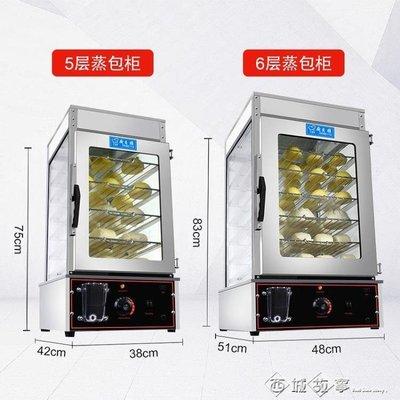(免運)蒸包子機 商用電熱蒸包櫃全自動...