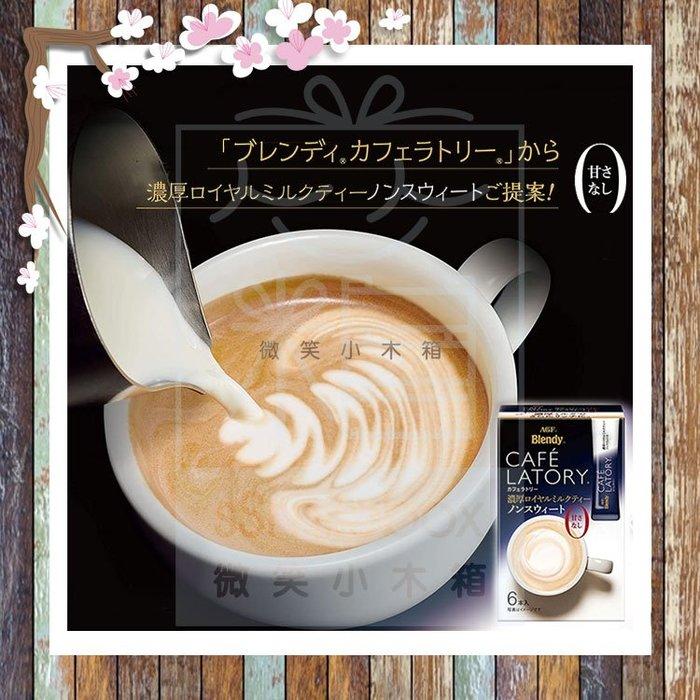 微笑小木箱『現貨』 空運 日本製 日本境內貨 AGF 濃厚抹茶 抹茶拿鐵 濃厚無糖奶茶  6入
