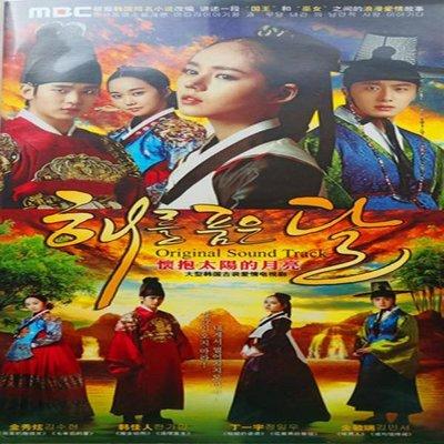 懷抱太陽的月亮 / 金秀炫 韓佳人/國韓雙語韓國古裝電視劇DVD碟片歡 精美盒裝