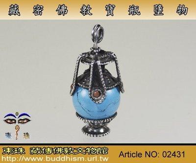 【東珠文物】緻藏式純銀手工製作吊墬。寶瓶佛教墬物。02431