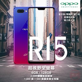 【趣嘢】OPPO全新完美機種R15!!全新視界!完美新視野震撼來襲! 【A0120】