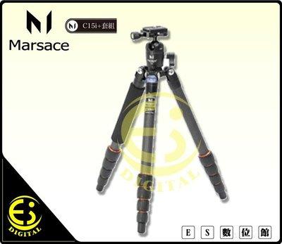 ES數位 瑪瑟士 Marsace C15i + 1號碳纖維 旅行 腳架 三腳架 龍紋限定版 輕量首選 旅遊腳架最高等級