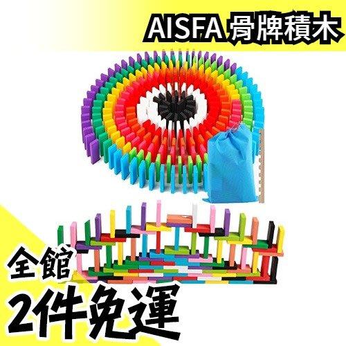 【12色240枚】日本 AISFA 骨牌積木 多米諾 益智 兒童 男孩 玩具 禮物 聖誕【水貨碼頭】