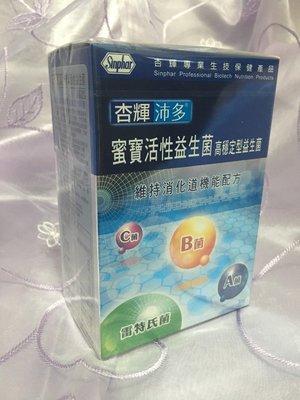 現貨(多件優惠再免運)杏輝 沛多蜜寶活性益生菌 高穩定型益生菌 30包/盒 兒童益生菌 (葡眾 康爾喜 康貝兒可參考)