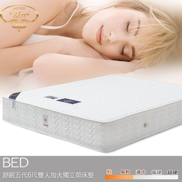 床墊【UHO】Kailisi卡莉絲名床-舒眠五代 6尺雙人加大 獨立筒床墊 中彰免運
