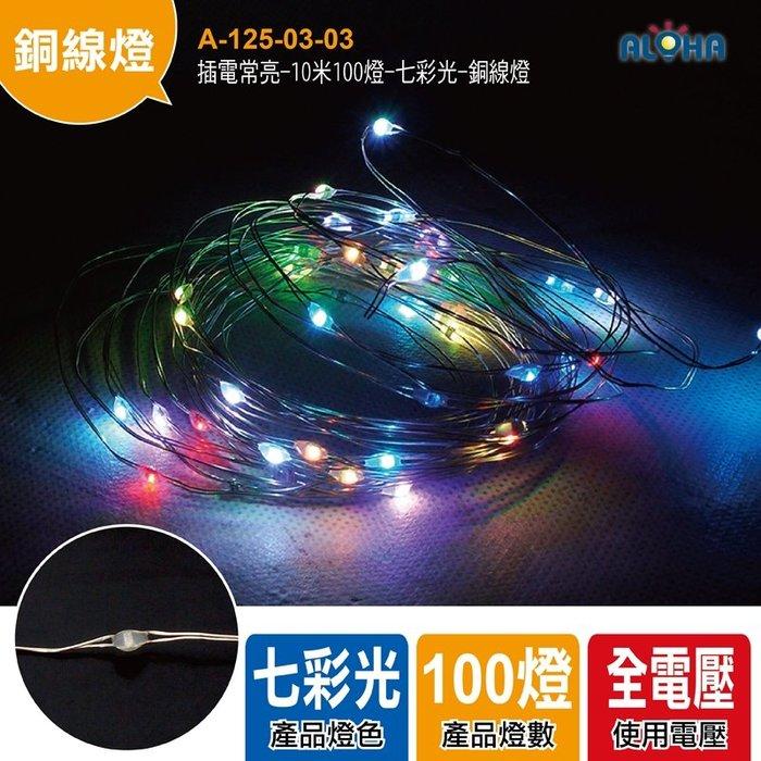 阿囉哈LED大賣場 led聖誕燈【A-125-03-03】插電常亮-10米100燈-七彩-銅線燈 裝飾燈DIY燈條