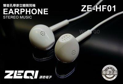 【威利購】澤奇ZE-HF01雙音孔帶麥立體聲耳機 ZEQI