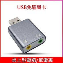 【呱呱店舖】USB鋁合金7.1聲道卡 電腦外置聲道卡免驅動 音效卡 外接 直播 語音 聊天 PC桌機 筆電