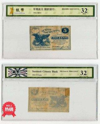尚古玩醫 評級幣32 早期美鈔1862年5美分俄亥俄州銀行券老紙幣美金真錢幣