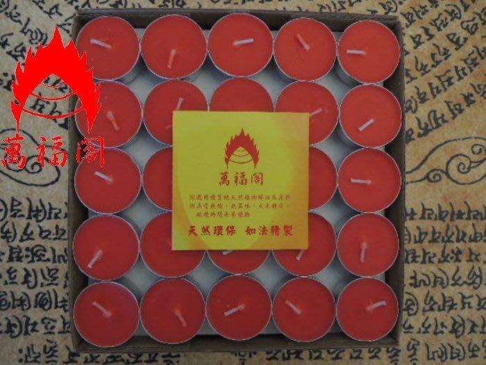 買三盒送一盒,買五盒送三盒  ,原價一盒290元/ 萬福閣 [4小時100粒無煙/無鉛/無苯/純植物油紅色酥油燈]--已