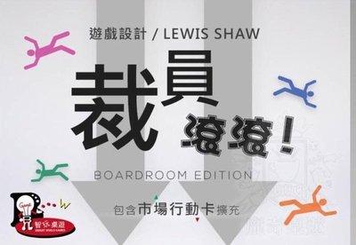 ☆快樂小屋☆【免運】裁員滾滾 Downsize 繁體中文版 台中桌遊
