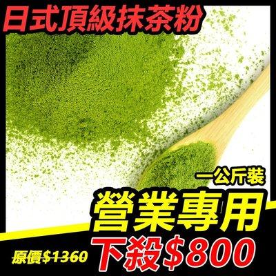 【台灣茶人】【日式頂級無糖抹茶粉】量販...
