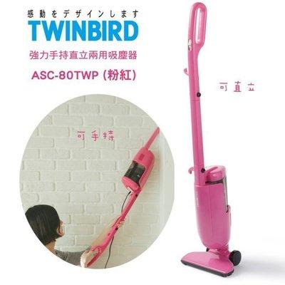 【粉紅色】日本TWINBIRD-強力手持直立兩用吸塵器 ASC-80TWW / ASC-80TWP