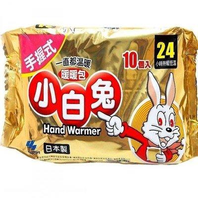 快速出貨 【粉紅泡泡】小白兔 暖暖包 手握式 24小時 持續恆溫 10入裝