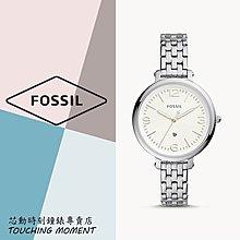 《聊聊享優惠》FOSSIL 知性簡約 白面大三針 不鏽鋼金屬鍊錶 ES4924