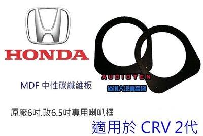 俗很大~MDF 中性纖維 喇叭框 HONDA CRV 2代 原廠6吋升級改為6.5吋 喇叭框 一組兩片