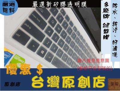 新材質 ASUS GL752 G771W GL752VL GL752VW GL752V 華碩 鍵盤保護膜 鍵盤膜 苗栗縣