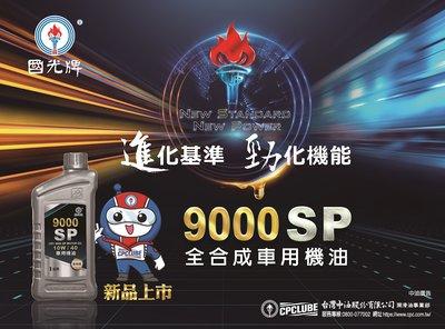 【中油 CPC 國光牌】SP 9000 全合成機油 10W40 (SN 參考)