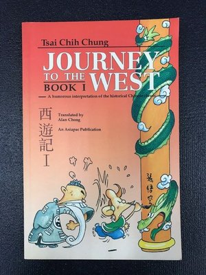 九禾二手書 JOURNEY TO THE WEST BOOK I (西遊記I) 英文版