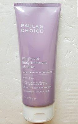 『新版現貨』Paulas Choice 寶拉珍選 抗老化柔膚2%水楊酸身體乳210ml