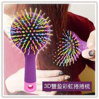 【贈品禮品】 B2361 韓系鏡子彩虹按摩梳/3D豐盈捲捲梳/球型按摩梳/神器梳/魔法彩虹梳/氣墊梳/捲髮梳/頭皮按摩梳