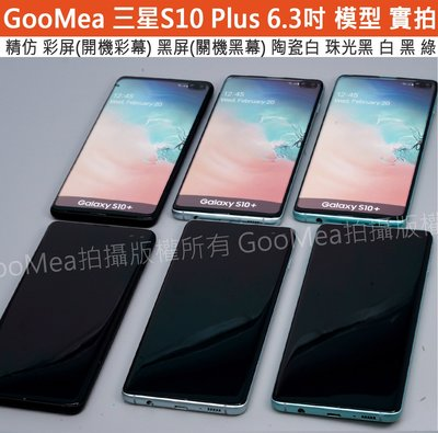 【GooMea】精仿塑膠 彩屏Samsung 三星 S10 Plus + 模型展示樣品假機包膜dummy拍戲道具仿真上繳
