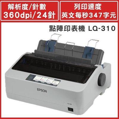 **福利舍 EPSON LQ310  點陣印表機, 破盤價$5990含稅, 另有LQ-690C特價供應