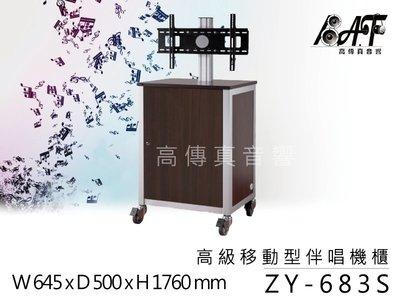高傳真音響【展藝ZY683S/ZY-683S】多功能高級玻璃音響架