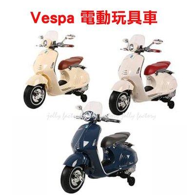 原廠授權 Vespa偉士牌電動玩具車 仿真玩具車迷你電動車電動速克達電動機車電動摩托車兒童超跑兒童騎乘玩具 藍色白色紅色