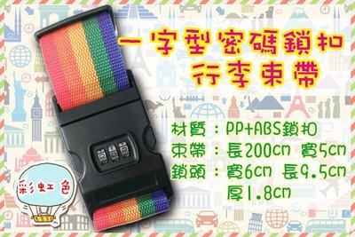 [盒子女孩]密碼鎖扣行李束帶~彩虹色SU-7~一字型 捆箱帶 行李帶 打包帶 密碼鎖 封箱帶 旅遊