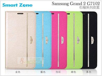 日光通訊@Smart Zone原廠 Samsung Grand 2 G7102 石榴 側掀皮套 站立式側翻保護套 隱藏磁扣書本套