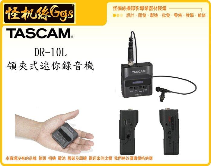 怪機絲 TASCAM DR-10L 領夾式錄音機 錄音器 收音 MIC 小蜜蜂 穿戴 MINI 迷你 WAV 有線