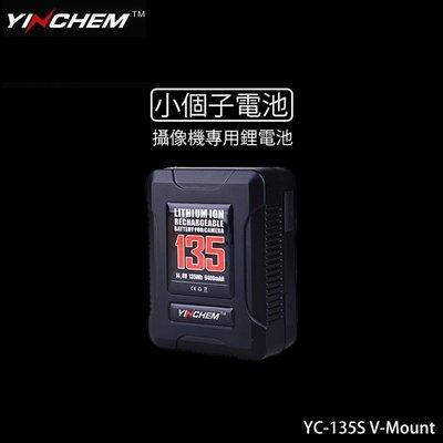 【EC數位】YINCHEM YC-135S V型接口電池 135W 9400mAH V-mount USB接口 小體積