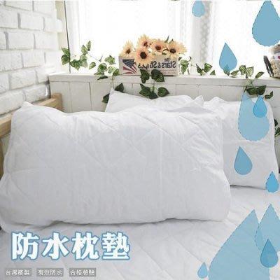 【生活提案】防水枕頭保潔墊/枕墊(2入)(48X72)MIT台灣製造/鬆緊帶式枕套/拆換容易清洗/保護羽絨枕