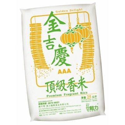 金吉慶頂級香米 9元1KG