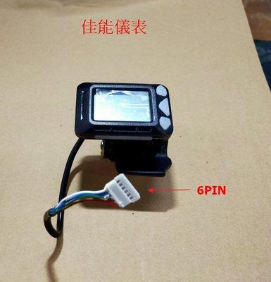 桃園現貨)液晶儀表加速器 剎車 控制器 5.5寸電動滑板車專用(儀表)