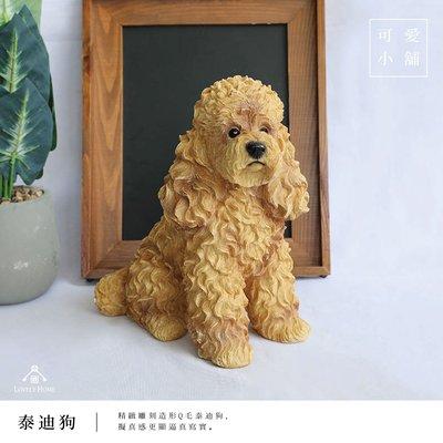 (台中 可愛小舖)泰迪犬 貴賓狗 動物 狗 坐姿 擬真 波麗 桌面擺飾