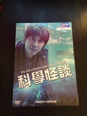 (全新未拆封)BBC 科學怪談 In Search Of Science DVD(得利公司貨)