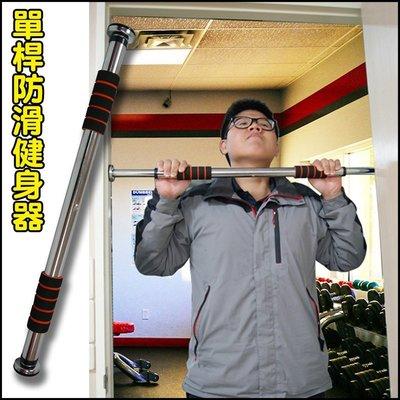 ஐ美麗讚 ஐ011097單桿防滑健身器 室內健身門框 吊單桿 伏地挺身 仰臥起坐 肌力訓練 促銷369