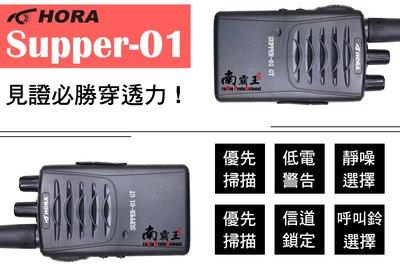 ~No.1南霸王~HORA SUPPER-01 GT 免執照FRS無線電對講機 UHF 餐飲 工程 穿透力佳 AT-48
