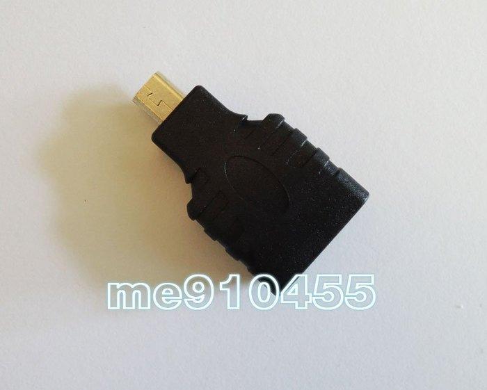 微型 Micro HDMI 轉 HDMI 轉接頭 鍍金 HDMI (母) 轉 micro HDMI (公) 轉接頭