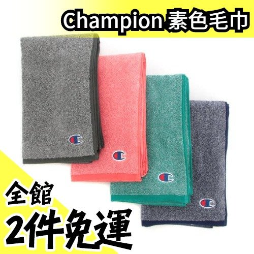 日本 空運正版 Champion 素色毛巾34×110cm 運動 毛巾 100%純棉 打球 健身 瑜珈 游泳【水貨碼頭】