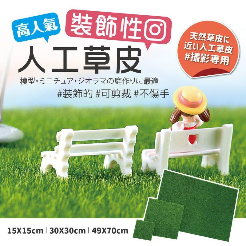 【全館批發價!免運+折扣】【裝飾滿分】( 15x15)仿真景觀草皮--高爾夫草、人工草皮、草地毯【BE150】