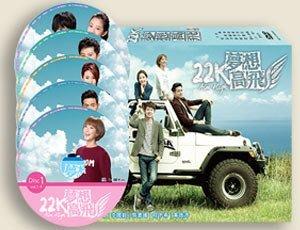 <<影音風暴>>(偶像劇1819)22K夢想高飛-精裝版 DVD 全20集 宥勝/孟耿如(下標即賣)48