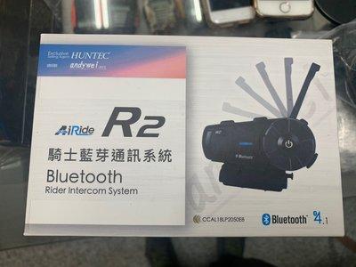 【普龍貢-實體店面】AiRide R2 機車 騎士 安全帽 藍芽耳機 重機 多人對講