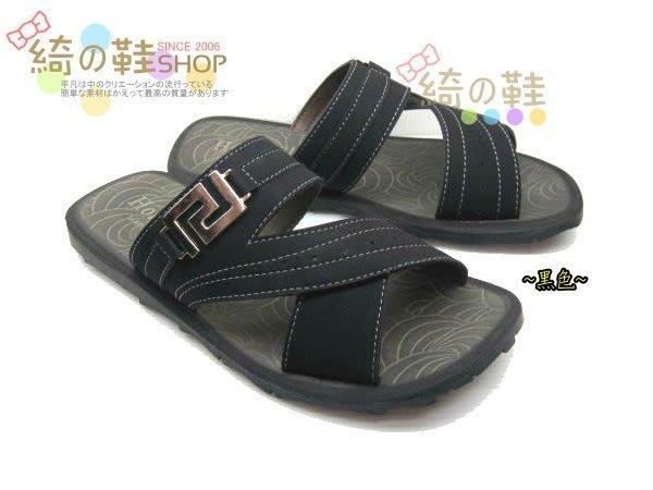 ☆綺的鞋鋪子☆【少男拖鞋】 台灣手工經典時尚 台灣製造 MIT ╭☆可7-11 取貨付款 H026黑