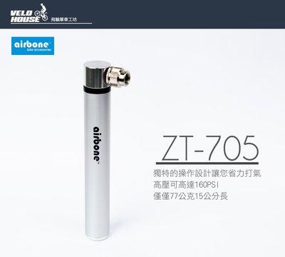 【飛輪單】airbone ZT-705 高壓型隨車打氣筒~高壓達160PSI附法嘴轉接頭[台灣製造][4533] 新北市